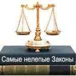 Глупые законы стран мира