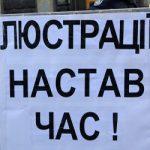 Закон о люстрации на Украине изучит Венецианская комиссия