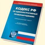 Почему жители России нарушают закон